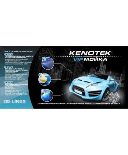 KENOTEK VIP набор для мойки авто