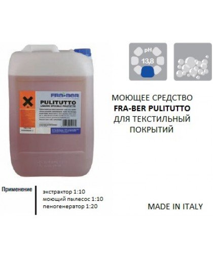 Fra-Ber PULITUTTO 1 л. средство для моющих пылесосов