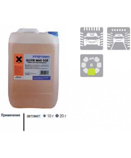 Воск с блеском для автомобиля Fra-Ber Quick Wax Eco, 1 л