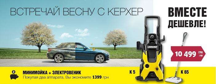 Минимойка Karcher K 5 + K 65 Plus