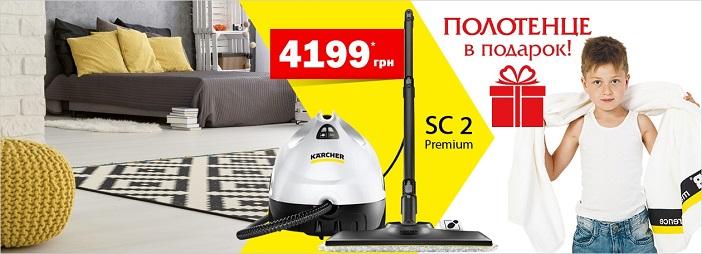 Karcher SC 2 Premium + банное полотенце