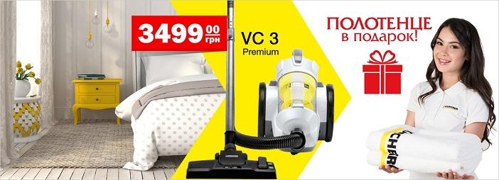 Пылесос VC 3 Premium + банное полотенце